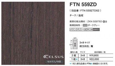 FTNA559ZD アイカ キッチンパネル セラール セルサス 木目 3×8サイズ 935×2455×3mm 【代引不可】