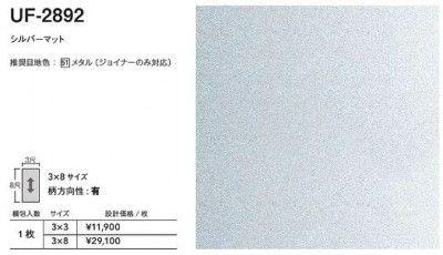 3×8サイズ 1枚 UF-2892 アイカ キッチンパネル アイカメタル不燃 シルバーマット 935mm×2453mm 【代引不可】