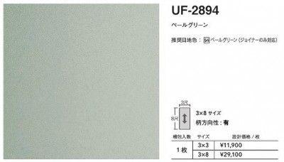 3×8サイズ 1枚 UF-2894 アイカ キッチンパネル アイカメタル不燃 ペールグリーン 935mm×2453mm 【代引不可】