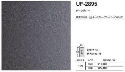 3×3サイズ 1枚 UF-2895 アイカ キッチンパネル アイカメタル不燃 ダークグレー 935mm×935mm 【代引不可】