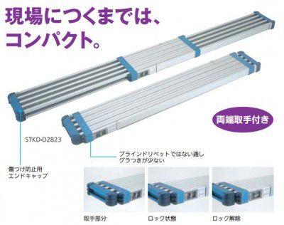 ピカ STKD-D3623 両面使用型伸縮足場板ブルーコンパクトステージ 伸長 3.60m 取寄商品 【代引不可】 FR