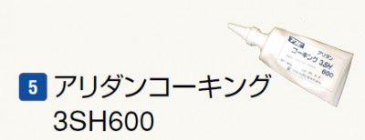 10個入 ARC3SH6 アリダンコーキング3SH600 防蟻処理用コーキング剤 600g フクビ化学工業 【代引不可】