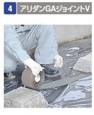 30個入 ARGAJV アリダンGAジョイントV 防湿テープ 巾50mm×長50m×厚0.14mm フクビ化学工業 【代引不可】