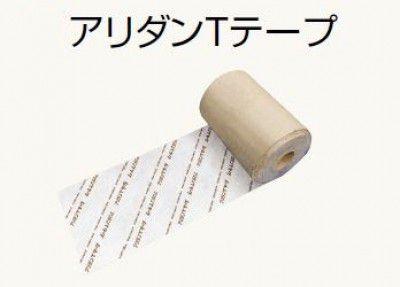 8巻入 ARTT80 防蟻・防湿テープ アリダンTテープ80 巾80mm×長25m×厚0.4mm フクビ化学工業 【代引不可】