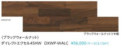 EIDAI ダイレクトエクセル45HWフロア DXWP-WALC(ブラックウォールナット) マンション用直張りフローリング