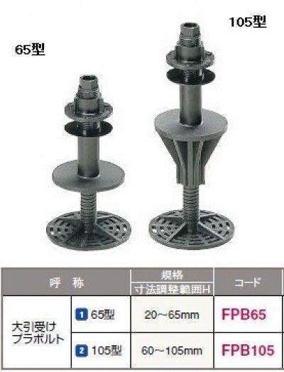 100個入 FPB105 大引受けプラボルト105型 60~105mm フクビ化学工業 【代引不可】