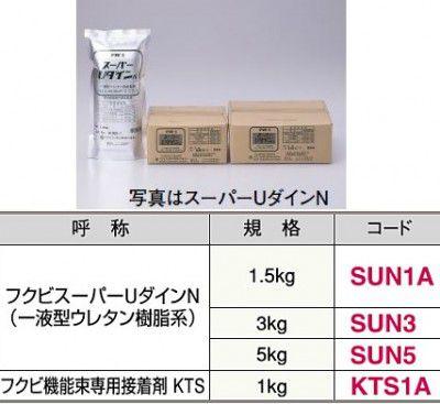 12個入 KTS1A フクビ機能束専用接着剤 KTS 1kg フクビ化学工業 【代引不可】