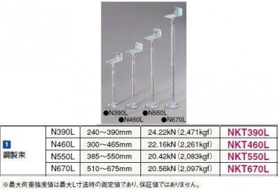 20個入 NKT550L 鋼製束N550L 385~550mm フクビ化学工業 【代引不可】
