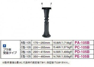50個入 PC-105B プラ束C型-105 受座タイプ 230~355mm フクビ化学工業 【代引不可】