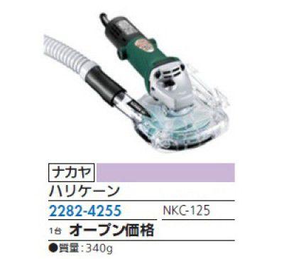 ナカヤ NKC-125 ハリケーン ディスクグラインダー用集塵カバー 【代引不可】 FR