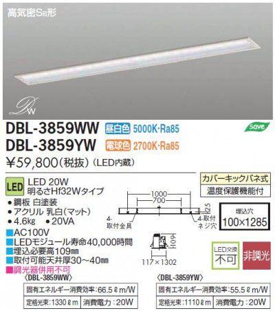 DBL-3859YW キッチンライト LED 高気密SB形 Hf32W 電球色 大光電機 DAIKO【代引き不可】