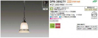DPN-38927Y LED シーリングライト アンティーク 大光電機 DAIKO 電球色【代引き不可】