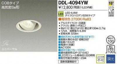 DDL-4094YW LED ユニバーサルダウンライト ダイクロハロゲン 50W 調光可能 大光電機 DAIKO 電球色【代引き不可】