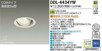 DDL-4434YW LED ユニバーサルダウンライト ダイクロハロゲン 50W 調光可能 大光電機 DAIKO 電球色【代引き不可】