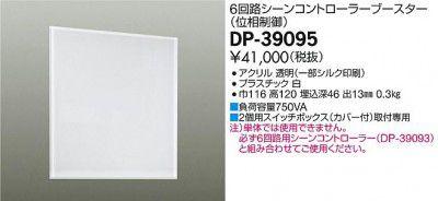 DP-39095 6回路シーンコントローラーブースター 位相制御 高機能タイプ 大光電機 DAIKO【代引き不可】