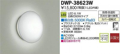 DWP-38623W 浴室灯 LED 6.1W 白熱灯60W 昼白色 大光電機 DAIKO【代引き不可】