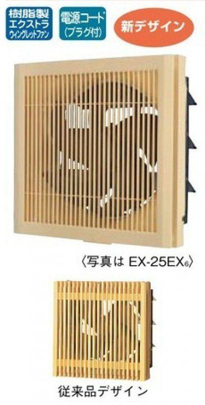 三菱 居間用換気扇25cm EX-25LX6木調格子タイプ