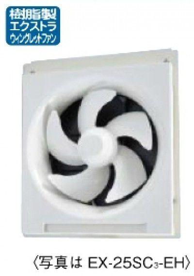 三菱 学校用標準換気扇 EX-25SC3-EH 24時間換気機能付