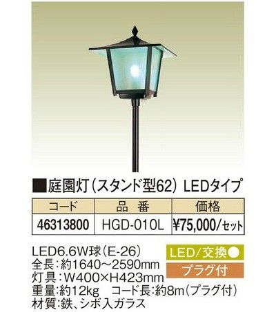 タカショー ガーデニング 庭園灯(スタンド型62)LEDタイプ【HGD-010L】