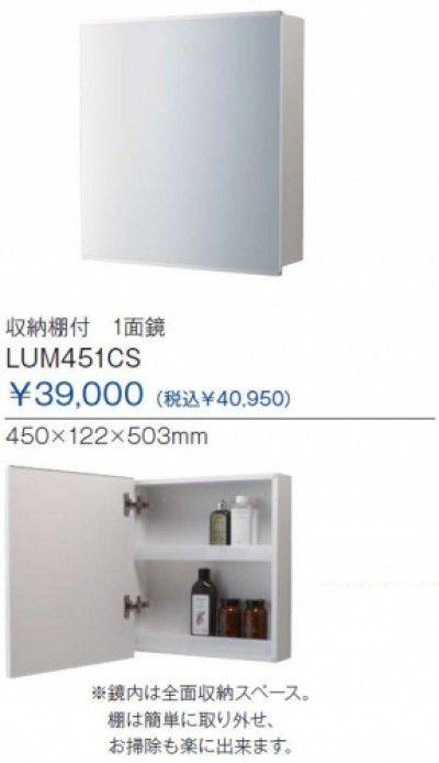 ジャニス LUM451CS 収納棚付1面鏡 【代引不可】