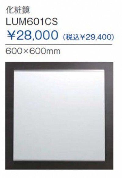 ジャニス LUM601CS 化粧鏡 【代引不可】