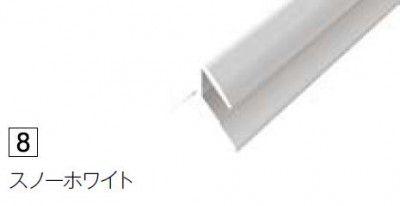 20本入 ZK-2208C ABSジョイナー スノーホワイト出隅用 C形状 アイカ セラール施工部材 3075mm 【代引不可】