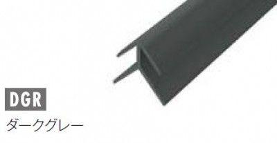 20本入 ZKC220DGR ABSジョイナー ダークグレー 出隅用 C形状 アイカ セラール施工部材 3075mm 【代引不可】