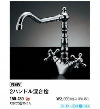 カクダイ 150-430 水栓金具2ハンドル混合栓 キッチン ANTIRA (アンティラ) 【代引不可】