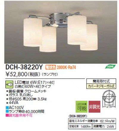 DCH-38220Y LED 小型シーリングライト 白熱灯60W×4灯 電球色 大光電機 DAIKO【代引き不可】