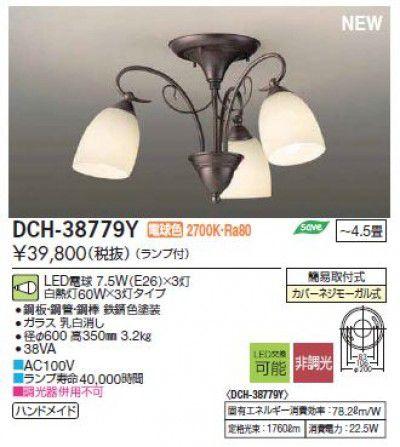 DCH-38779Y LED 小型シーリングライト 白熱灯60W×4灯 電球色 大光電機 DAIKO【代引き不可】