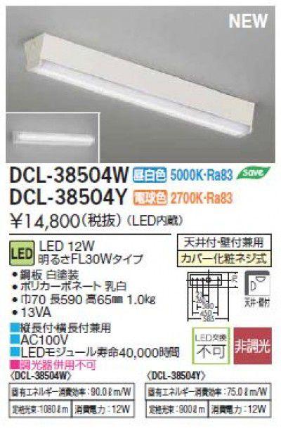 DCL-38504W キッチンライト LED 流し元灯 FL30W 昼白色 大光電機 DAIKO【代引き不可】