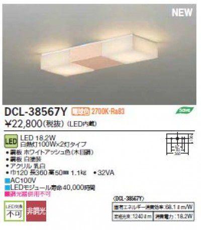DCL-38567Y LED 小型シーリングライト 白熱灯100W×2灯 ホワイトアッシュ色 電球色 大光電機 DAIKO【代引き不可】