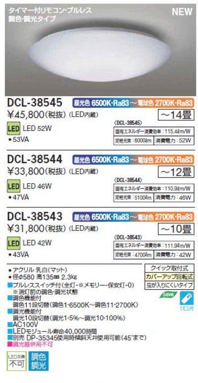 DCL-38544 LED シーリングライト 12畳 タイマー付リモコン 大光電機 DAIKO 調光 調色 機能付【代引き不可】