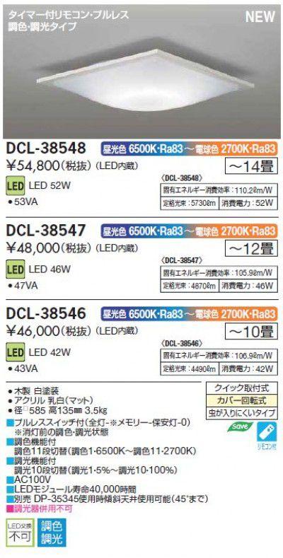 DCL-38548 LED シーリングライト 14畳 タイマー付リモコン 大光電機 DAIKO 調光 調色 機能付【代引き不可】