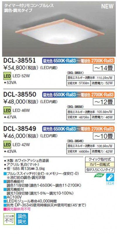 DCL-38550 LED シーリングライト 12畳 タイマー付リモコン 大光電機 DAIKO 調光 調色 機能付【代引き不可】