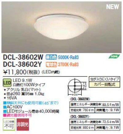 DCL-38602W LED 小型シーリングライト プレーン 白熱灯100W 昼白色 大光電機 DAIKO【代引き不可】