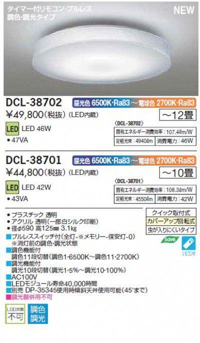 DCL-38702 LED シーリングライト 12畳 タイマー付リモコン 大光電機 DAIKO 調光 調色 機能付【代引き不可】