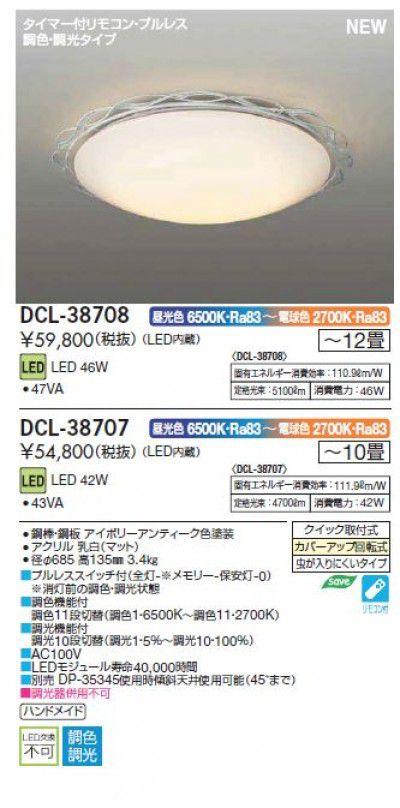 DCL-38707 LED シーリングライト 10畳 タイマー付リモコン 大光電機 DAIKO 調光 調色 機能付【代引き不可】