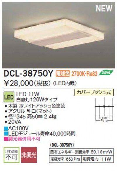 DCL-38750Y LED 小型シーリングライト 白熱灯120W thin series BASIC 電球色 大光電機 DAIKO【代引き不可】
