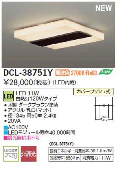 DCL-38751Y LED 小型シーリングライト 白熱灯120W thin series BASIC 電球色 大光電機 DAIKO【代引き不可】