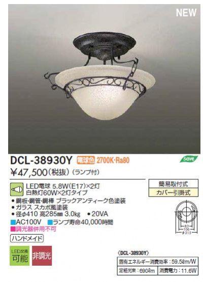 DCL-38930Y LED シーリングライト アンティーク 大光電機 DAIKO 電球色【代引き不可】