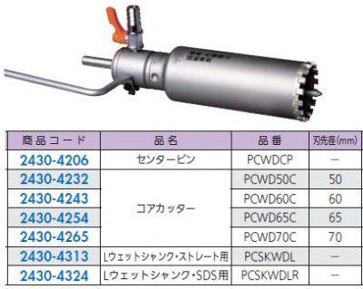 ミヤナガ ウェットモンドコアドリル コアカッター PCWD65C 65mm 取寄商品 【代引不可】 FR