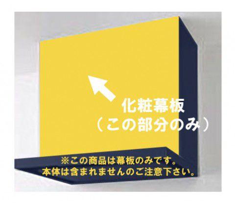 クリナップ フラットスリムレンジフード用化粧幕板 コンフォートシリーズ 間口75cm EBJRM75PBFZ-2 【納期約2週間】【代引不可】【単品購入不可】
