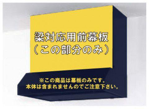クリナップ 平型レンジフード用梁対応用前幕板 間口75cm高さ60cm R4MH75HKE ブラック 【納期約2週間】【代引不可】【単品購入不可】