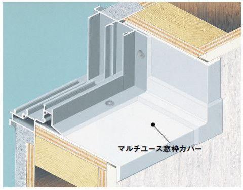 2セット入 BSM22W マルチユース窓枠カバー 2.2m フクビ化学工業 代引不可