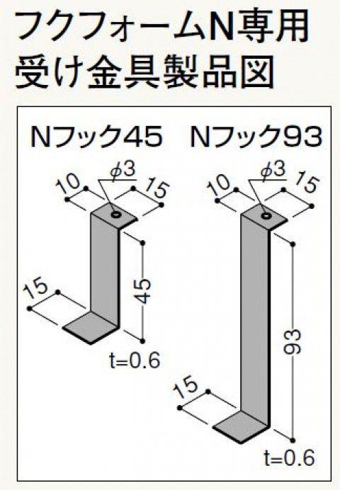 3200個(1袋32個入) NF93 フクフォームN専用受け金具Nフック93 フクビ化学工業 代引不可