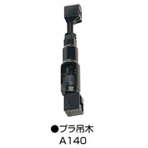 40個入 PTA140 防振天井吊木 ニューサウンドレスシステム プラ吊木 フクビ化学工業 代引不可