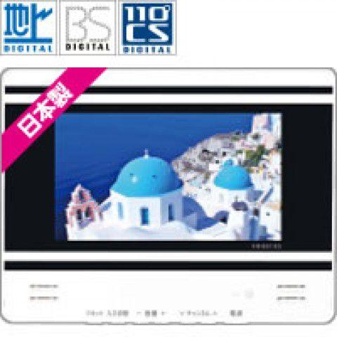 【送料無料】TWINBIRD VB-BS103W [10V型浴室テレビ(地上・BS・110度CS対応)]