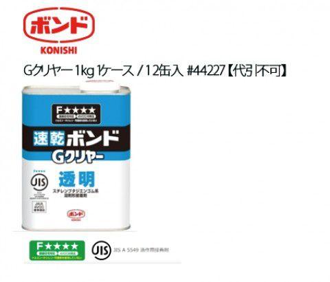 Gクリヤー 1kg 1ケース/12缶入 #44227 【代引不可】