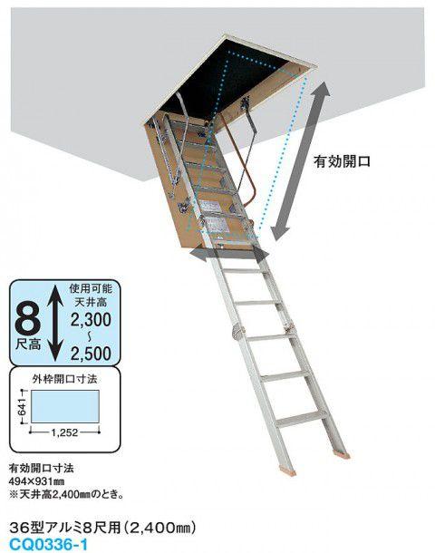 見積無料 3万円以上送料無料 cq03361販売 オンライン限定商品 新作からSALEアイテム等お得な商品 満載 大建工業 アルミスライドタラップ 天井収納用はしご CQ0336-1 小屋裏収納 36型